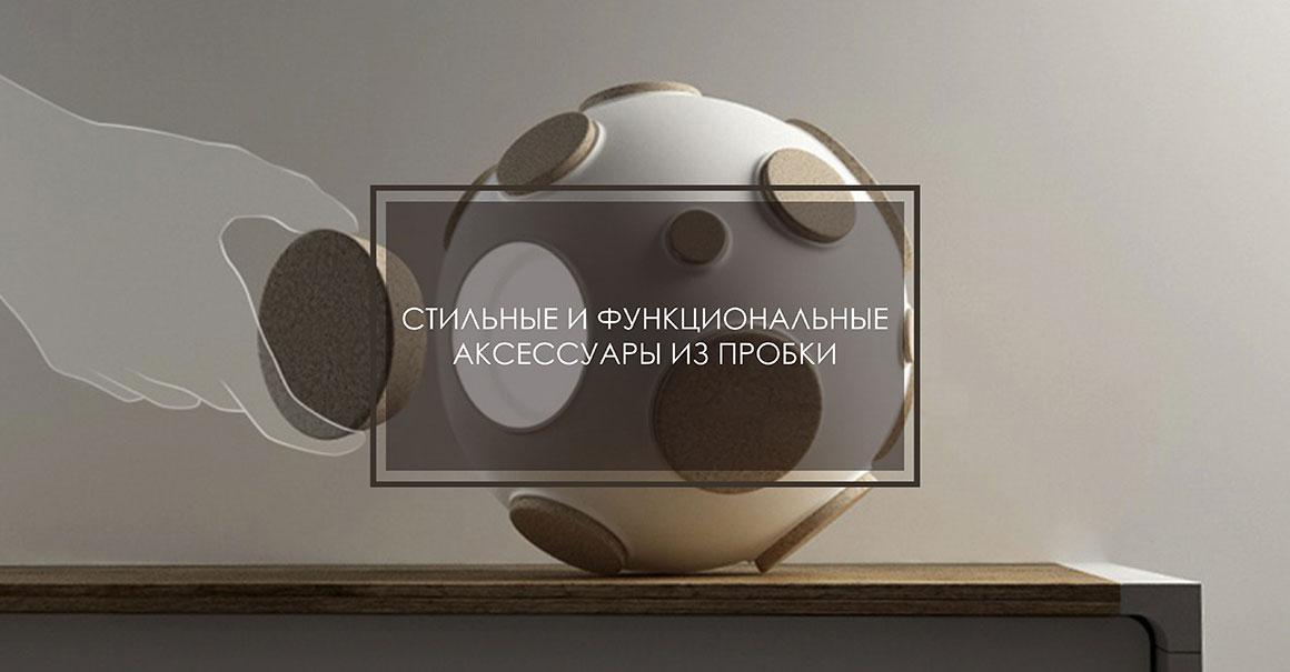 Декоративный пробковый шар