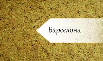 barselona-kleevay-probka