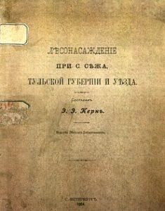 kern-book