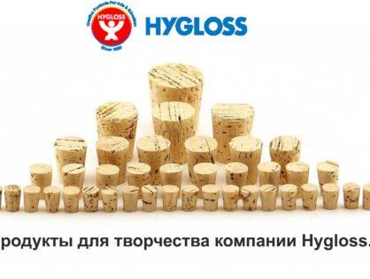 Продукты для творчества компании Hygloss.