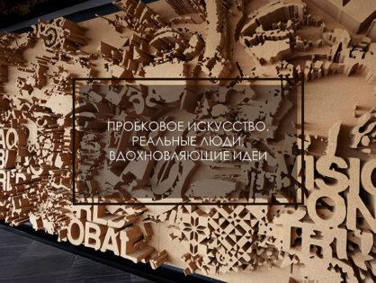 Tappo Atelier – бренд вдохновленный живописью.