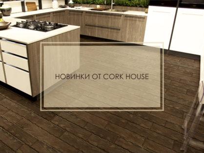 Компания CORK HOUSE  представляет новую коллекцию  пробковых ПОЛО