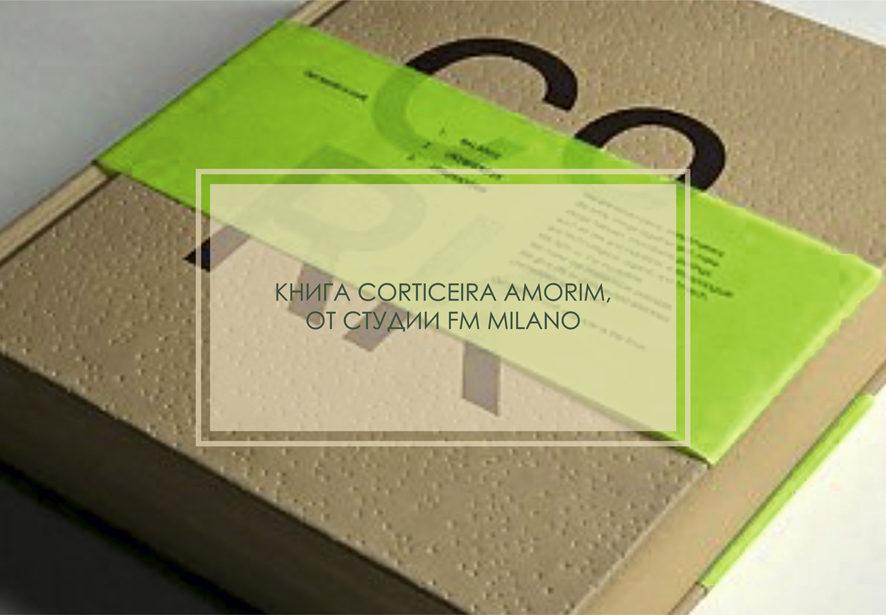 КНИГА CORTICEIRA AMORIM,  ОТ СТУДИИ FM MILANO