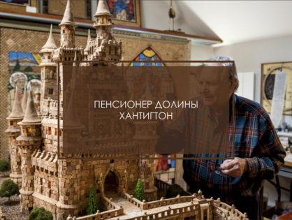 ПЕНСИОНЕР ДОЛИНЫ  ХАНТИГТОН