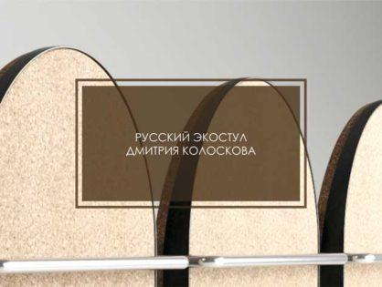 РУССКИЙ ЭКОСТУЛ ДМИТРИЯ КОЛОСКОВА