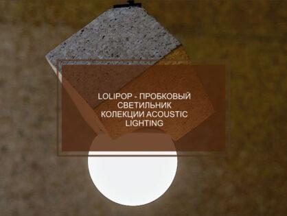 LOLIPOP - ПРОБКОВЫЙ  СВЕТИЛЬНИК  КОЛЕКЦИИ ACOUSTIC  LIGHTING