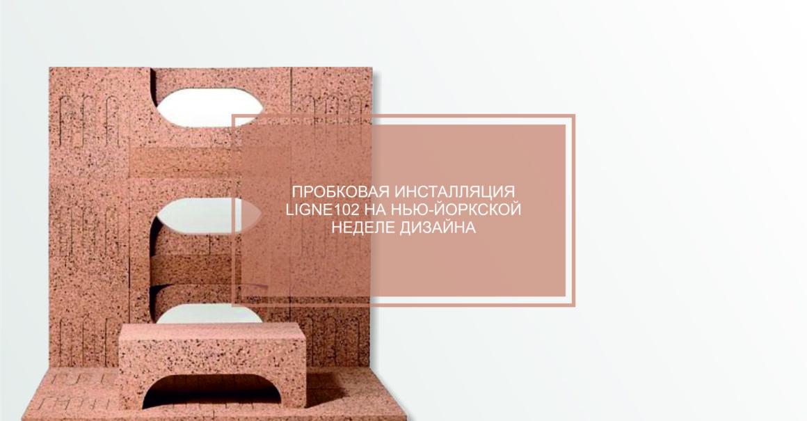 ПРОБКОВАЯ ИНСТАЛЛЯЦИЯ  LIGNE102 НА НЬЮ-ЙОРКСКОЙ  НЕДЕЛЕ ДИЗАЙНА