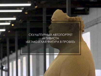 СКУЛЬПТУРНЫЙ АВТОПОРТРЕТ АКТИВИСТА «БЕЗМОЗГЛАЯ ФИГУРА В ПРОБКЕ»