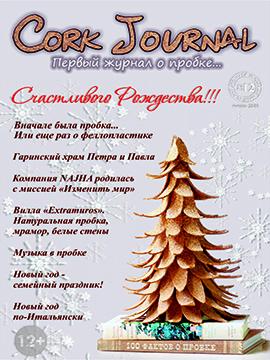 CorkJournal №12