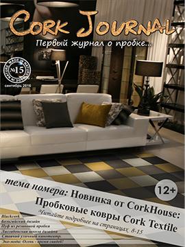 CorkJournal №15