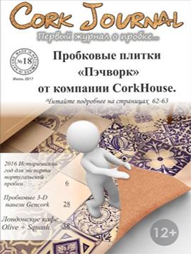 CorkJournal №18