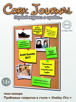 CorkJournal №196