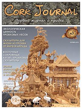 CorkJournal №3