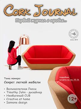 CorkJournal №6