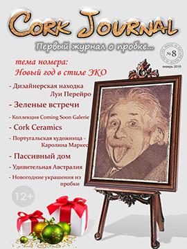 CorkJournal №8